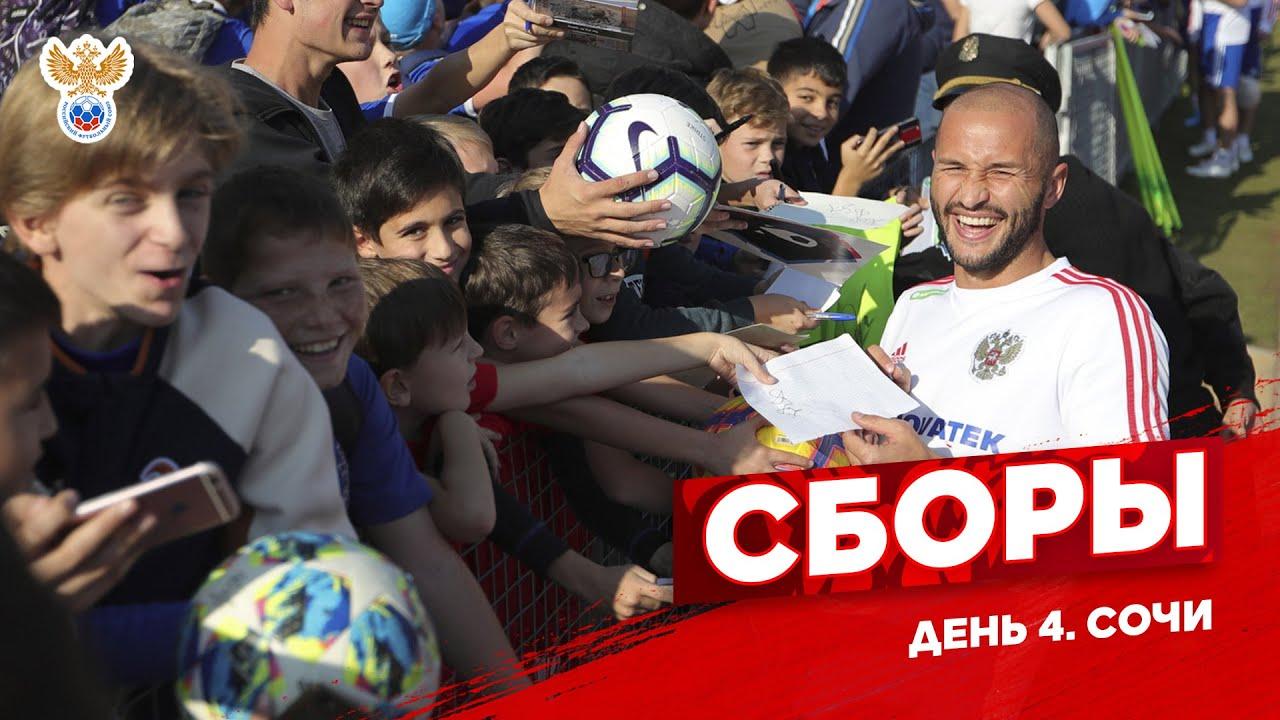 Сборная России выложила в соцсети видеорепортаж о тренировках в Сочи